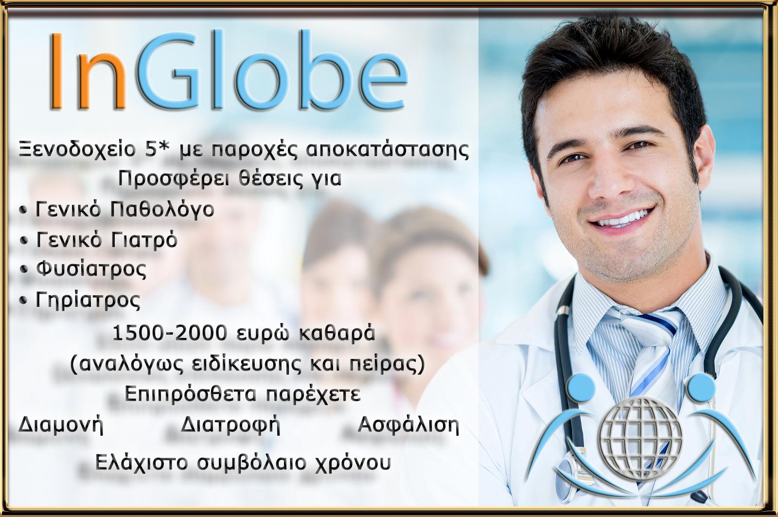 In Globe agency